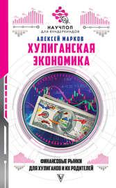 Книга Хулиганская экономика: финансовые рынки для хулиганов и их родителей