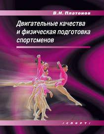 Двигательные качества и физическая подготовка спортсменов