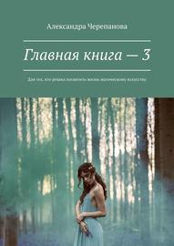 Главная книга – 3. Для тех, кто решил посвятить жизнь магическому искусству
