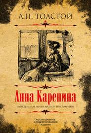 Анна Каренина. Коллекционное иллюстрированное издание