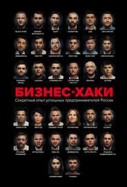 Книга Бизнес-хаки. Секретный опыт успешных предпринимателей России
