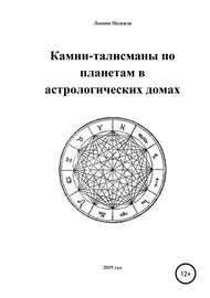 Камни-талисманы по планетам в астрологических домах