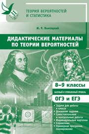 Дидактические материалы по теории вероятностей. 8-9 классы