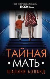 Книга Тайная мать