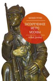 Книга Засекреченное метро Москвы. Новые данные