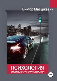 Психология водительского мастерства
