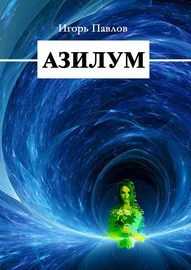Книга Азилум