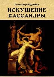 Искушение Кассандры