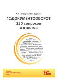 1С:Документооборот. 250 вопросов и ответов (+epub)