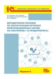 Методическое пособие по эксплуатации крупных информационных систем на платформе «1С:Предприятие 8» (+epub)