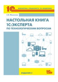 Настольная книга 1С:Эксперта по технологическим вопросам (+epub)
