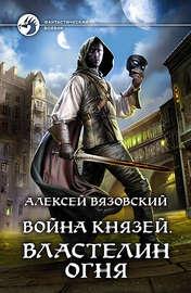 Книга Война князей. Властелин Огня
