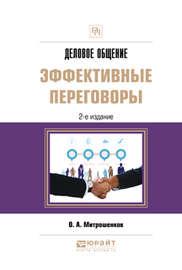 Деловое общение: эффективные переговоры 2-е изд. Практическое пособие