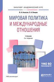 Мировая политика и международные отношения 2-е изд., пер. и доп. Учебник для академического бакалавриата
