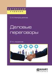 Деловые переговоры 2-е изд. Учебное пособие для академического бакалавриата