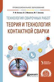 Технология сварочных работ: теория и технология контактной сварки. Учебное пособие для СПО