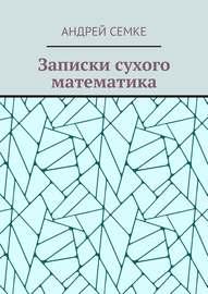 Записки сухого математика