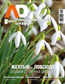 Ландшафтный дизайн №01/2019