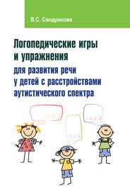 Логопедические игры и упражнения для развития речи у детей с расстройствами аутистического спектра
