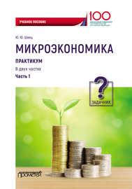 Микроэкономика. Часть 1. Задачник