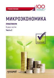Микроэкономика. Часть 2. Решебник