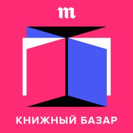 Глава, в которой выясняется, откуда взялась «женская литература» и что можно найти под розовой обложкой