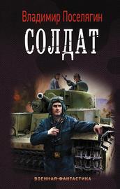 Книга Солдат