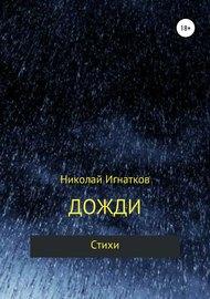 Дожди. Книга стихотворений