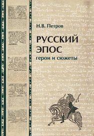 Русский эпос. Герои и сюжеты