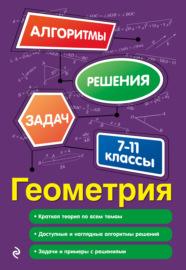 Геометрия. 7-11 классы
