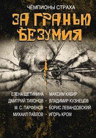 Книга За гранью безумия