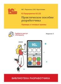 1C:Предприятие 8.3. Практическое пособие разработчика. Примеры и типовые приемы (+ 2epub)