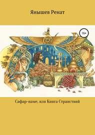 Сафар-наме, или Книга Странствий