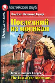 Последний из могикан / The Last of the Mohicans