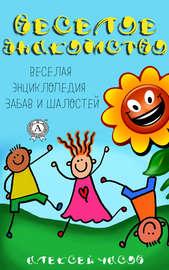 Книга Веселое знакомство. Веселая энциклопедия забав и шалостей