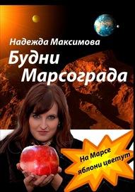 Будни Марсограда. Будущее начинается сегодня