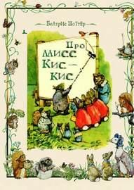 Книга Про мисс Кис-Кис