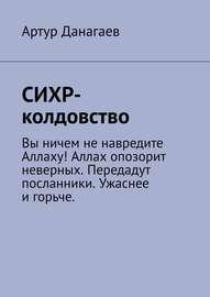 СИХР-колдовство
