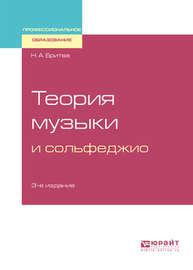 Теория музыки и сольфеджио 3-е изд. Учебное пособие