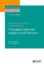 История педагогики и образования: государственная педагогика России 2-е изд. Монография
