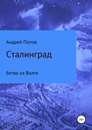 Сталинград: битва на Волге