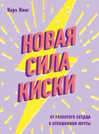 Книга Новая сила киски. От разбитого сердца к отношениям мечты