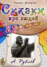 Сказки про людей и краски. А. Рублёв