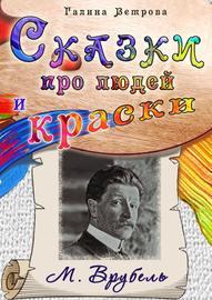 Сказки про людей и краски. М. Врубель