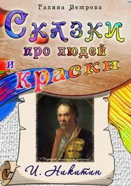 Сказки про людей и краски. И. Никитин