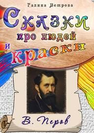 Сказки про людей и краски. В. Перов