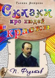 Сказки про людей и краски. П. Федотов