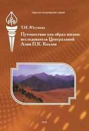 Путешествие как образ жизни. Исследователь Центральной Азии П. К. Козлов