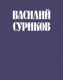 Василий Суриков – великий сын земли сибирской