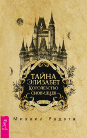 Книга Тайна Элизабет. Королевство сновидцев